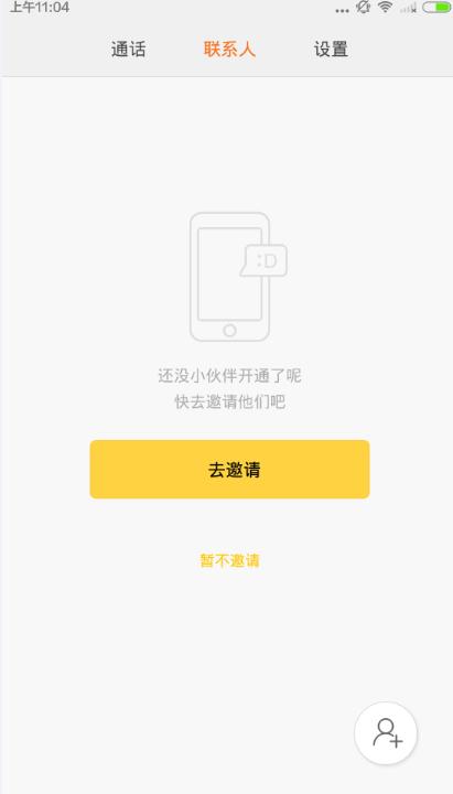 小米视频电话app下载 小米视频电话ios下载地址[多图]