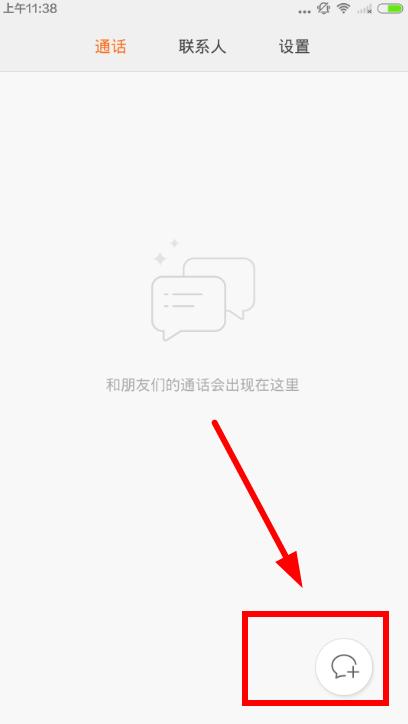 小米视频电话怎么用?小米视频电话app使用教程[多图]