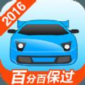 驾考宝典2016手机版下载安装 v6.3.7