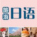 旅游日语手机版app下载 v2.5.20
