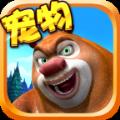 熊出没之熊大快跑2无限金币安卓破解版 v2.3.9