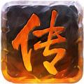 烈焰沙城烧猪岁月官网ios版 v1.0.2