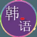 常用韩语下载手机版app v1.5.4