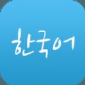 韩语学习神器手机版app下载 v2.5.0