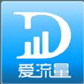 爱流量IOS手机版app v3.6