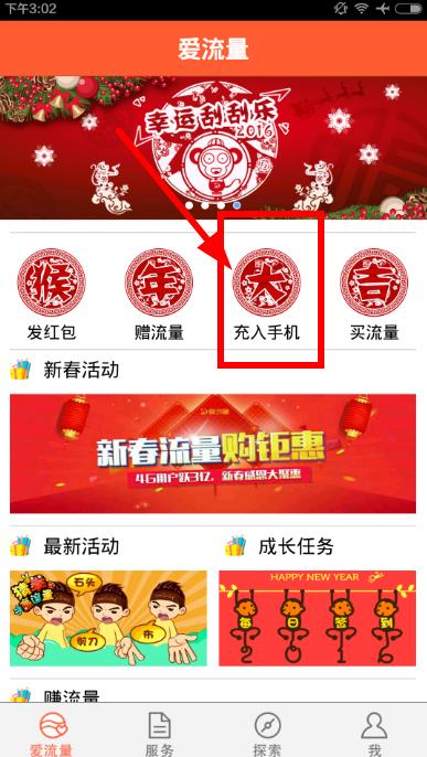 中国移动爱流量怎么充值?爱流量怎么给别人充值?[多图]