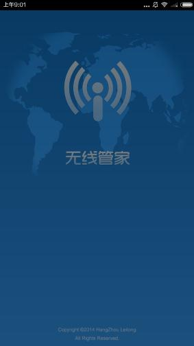 闪讯无线管家苹果版二维码下载 闪讯无线管家iOS版下载地址[多图]