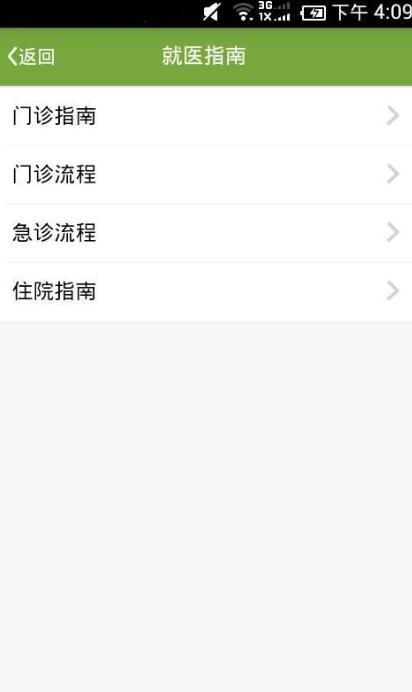 广安门医院官方地址多少?广安门医院app下载地址[多图]