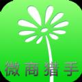 微商猎手好友管理软件官方下载手机版app v1.0