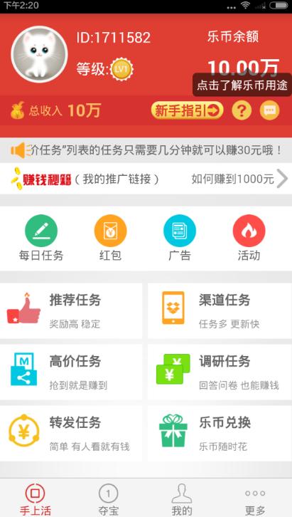 试客小兵app怎么下载?试客小兵app下载地址[多图]