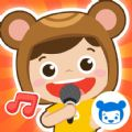 熊孩子儿歌