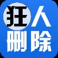 手机qq空间说说删除器手机版下载app v3.0.2