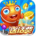 乐乐捕鱼赢话费手机版下载 v2.0