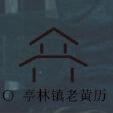 亭林镇老黄历