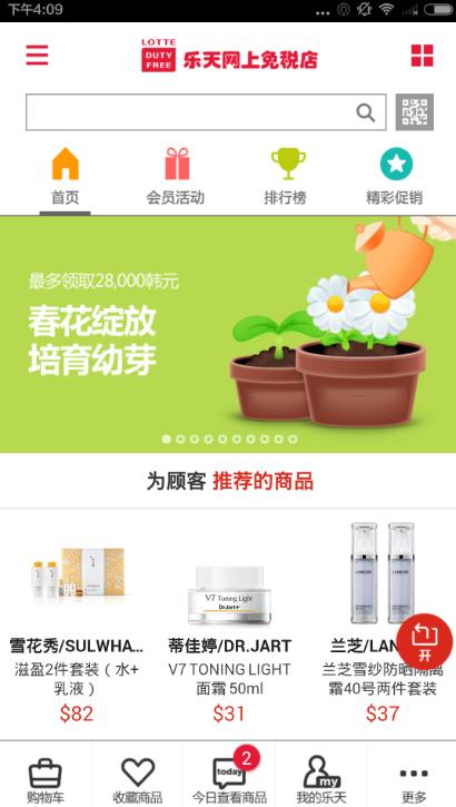 乐天免税店app评测:网上免税店的首选[多图]