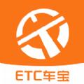 ETC车宝官网版