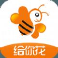 给你花极速版app官方下载 v3.4.5