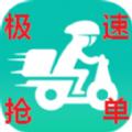 美团骑手自动抢单软件app下载 v1.0