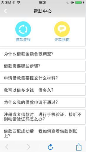 闪电白领app借款常见问题汇总及解答[多图]