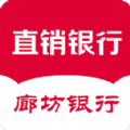 廊坊银行官网客户端app v1.1.3