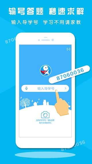 导学号app评测:搜题解题必备神器[多图]