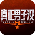 真正男子汉2官网安卓版 v1.4