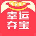 幸运夺宝1元购苹果6s手机版app v1.0.0