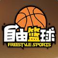 自由篮球手机版官网下载 v1.0