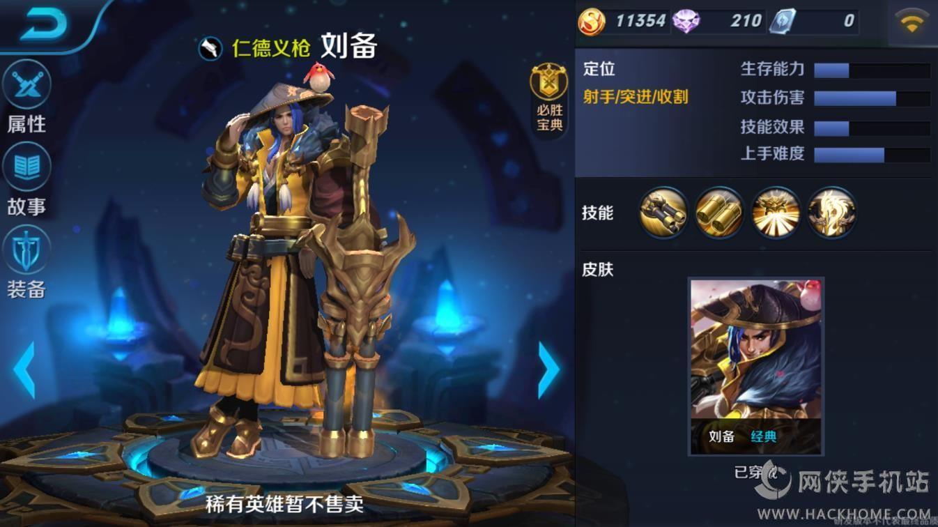 王者荣耀刘邦和刘备哪个好