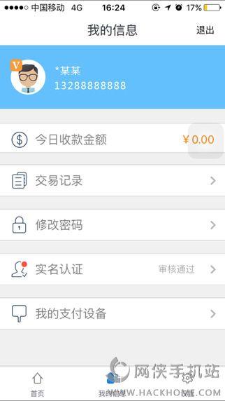 瑞刷手机pos机官网app下载图片1
