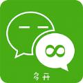 微信分身版下载苹果版 v1.0