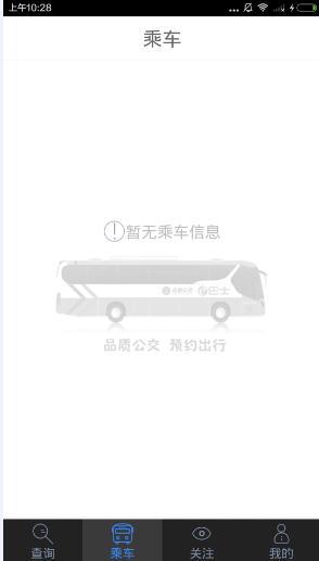 深圳e巴士app评测:150条定制线路一键查询[多图]