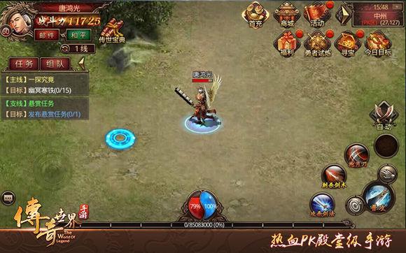 传奇世界手游官网 传奇世界手游官网安卓版 iOS版下载 传奇世界手游