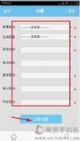 重庆环保app怎么注册?重庆环保app登陆注册教程图片2