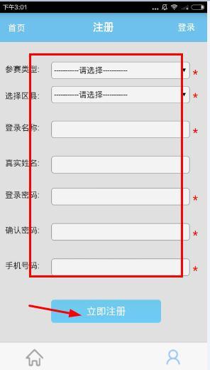 重庆环保app怎么注册?重庆环保app登陆注册教程[多图]