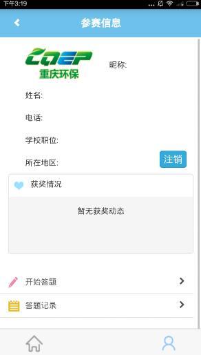 重庆环保app怎么用?重庆环保app使用教程[多图]
