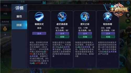 王者荣耀钟馗 钟馗怎么玩 钟馗出装 皮肤 钟馗视频大全 网侠手机游戏站