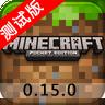我的世界0.15.0b4中文版