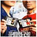 刑警兄弟粤语版百度云盘资源迅雷下载在线观看 v1.0