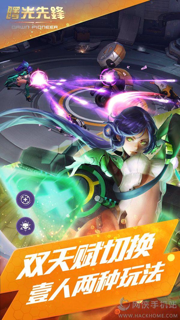 曙光先锋网易官网手游 v1.0.3