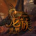 龙族世界游戏官网正版授权下载 v1.0