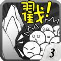 愚公移山3内购破解版 v1.0