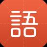 有道语文达人软件下载手机版app v1.4.0