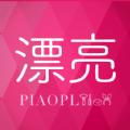 漂漂亮美妆下载手机版app v1.0.3