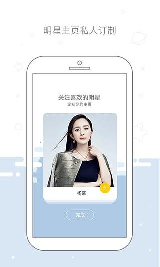 明星空间app下载 直播间下载 手机版下载 嗨客手机软件站