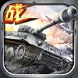 红警共和国的荣耀手游官方iOS版 v2.6