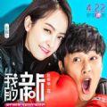 我的新野蛮女友迅雷下载韩语版下载 v1.0