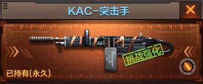 KAC-突击手