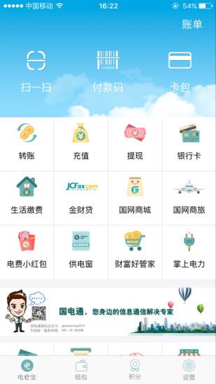 电e宝app评测:手机一键缴电费[多图]