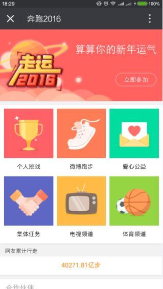 微博运动app评测:和明星一起运动健身的社交型运动神器[多图]